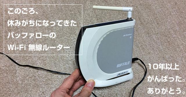 バッファローwi-fiルーターWHR-G54S