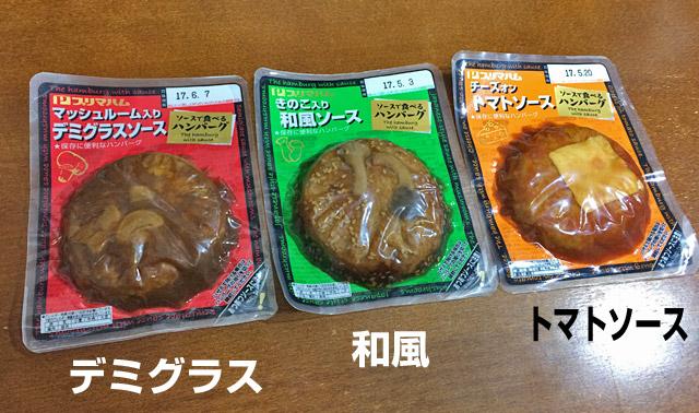 ソースで食べるハンバーグシリーズ