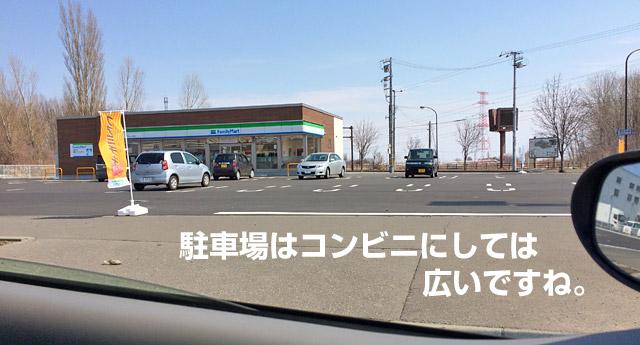 大きい駐車場