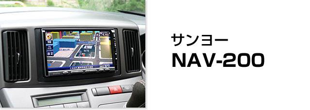 サンヨー2DINナビ NAV-200