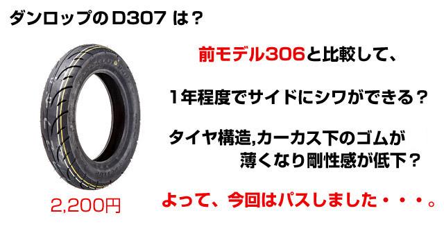 ダンロップD307