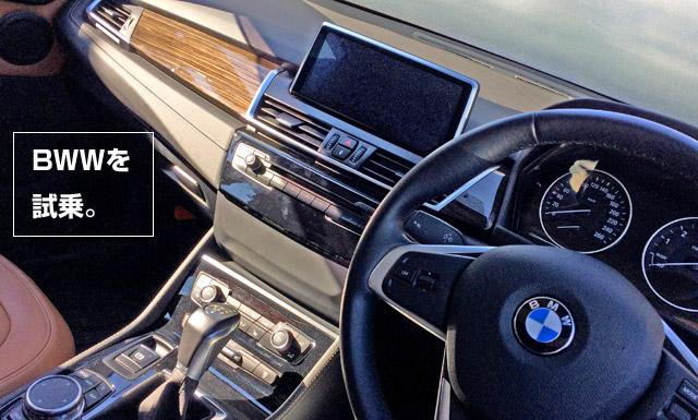 BMWの試乗