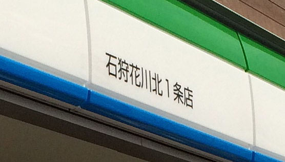石狩花川北1条店