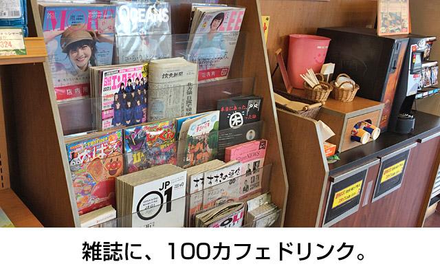 雑誌、100円カフェドリンク