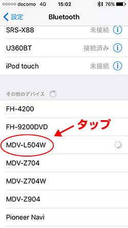MDV-L504Wをタップ