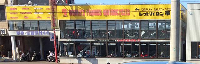 レッドバロン帯広店
