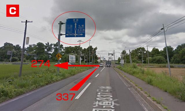 274号線に入って由仁町を通ります。