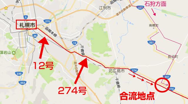 札幌からは274号線を通ります。
