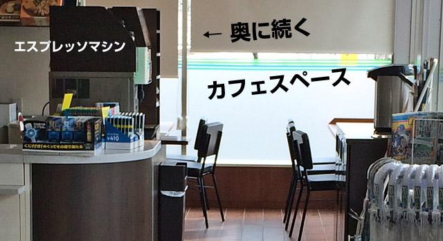 カフェイートインスペース