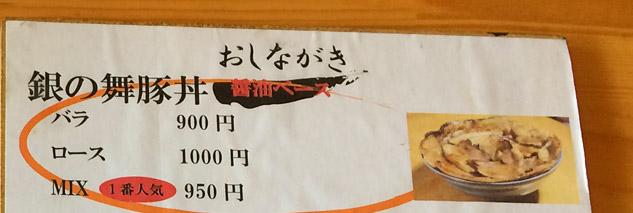 メニュー 醤油ベース味