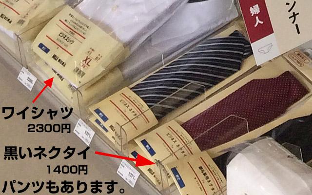 ネクタイ売っています