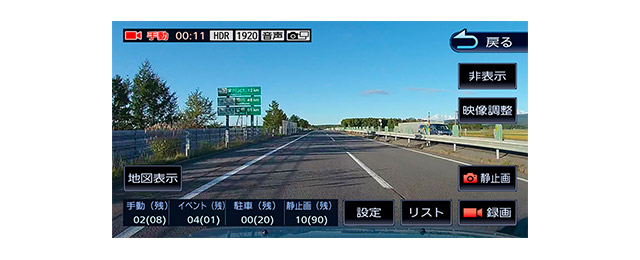 ドライブレコーダーの映像をナビで再生