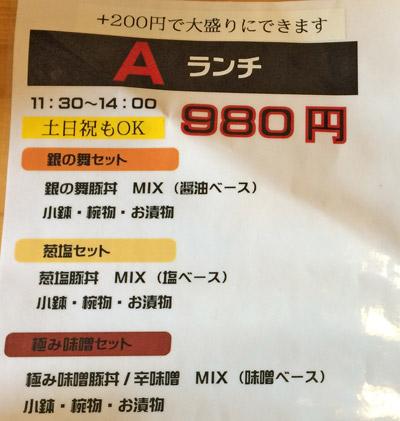 Aランチ豚丼定食
