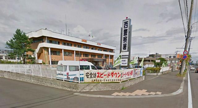 札幌西警察署