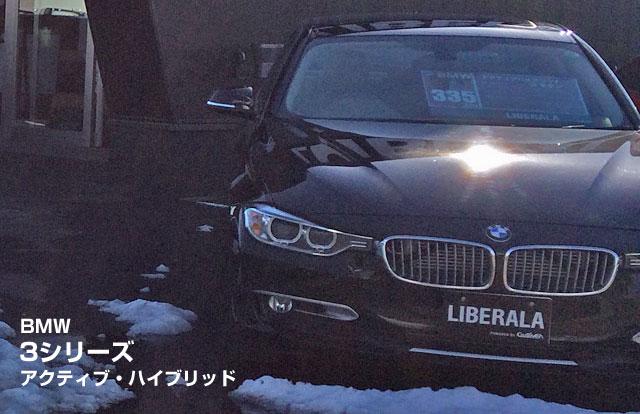BMWアクティブハイブリッド3