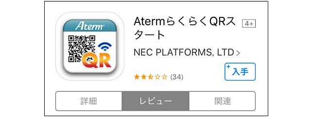 らくらくQRスタートアプリ