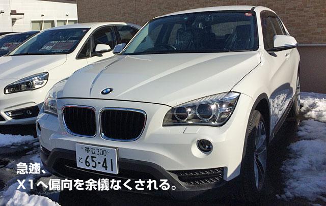 X1 sドライブ