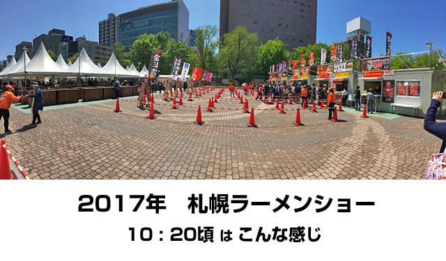 札幌ラーメンショーの待ち時間