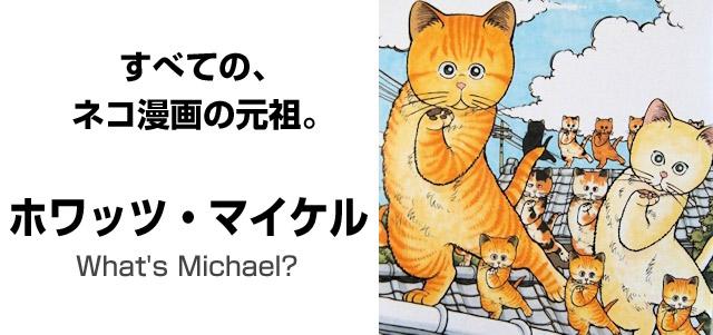 最高のネコ漫画。ホワッツマイケル