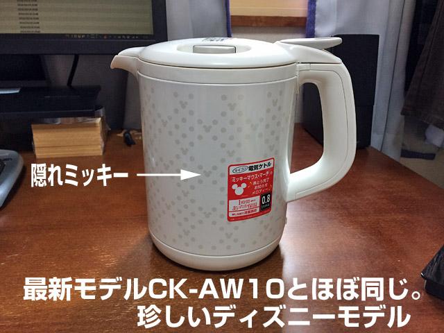 電気ポットCK-AW10