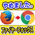 重い・鈍いFirefoxの対処方法は、Chromeに変更すること。