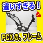 フレームが違うぞっ!!PCXとN-MAX、最大の違い。