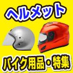 2017 ヘルメット特集。おすすめは静かで被りやすいシステム型。