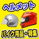 125ccヘルメット特集。オススメのジェット型・システム型