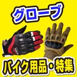 おすすめバイク・グローブ特集!ナックルガードや握りやすさが重要。素材はどれでも。