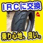 原付のタイヤ交換。IRC・MB90は乗り心地が良い。