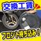 原付フロントタイヤをレッドバロンで交換。持ち込み交換料はいくら?
