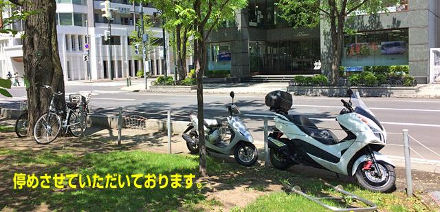バイク・原付の駐車