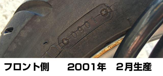 16年経過したフロントタイヤ