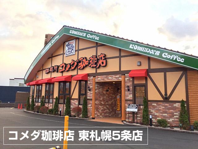 東札幌5条店