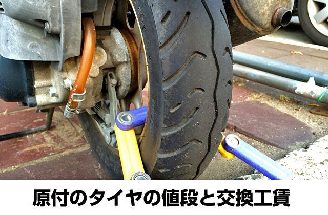 原付スクーターのタイヤ1本の値段は?交換取り付け工賃