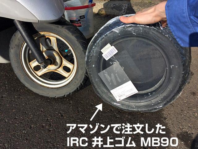新しいタイヤはIRCMB90