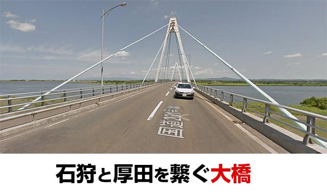石狩と厚田を繋ぐ大橋