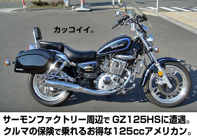 スズキ125ccアメリカンGZ125HS