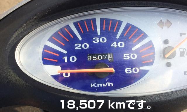 メーター18,507km