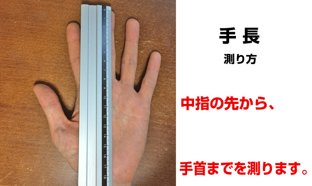 グローブサイズの測り方2