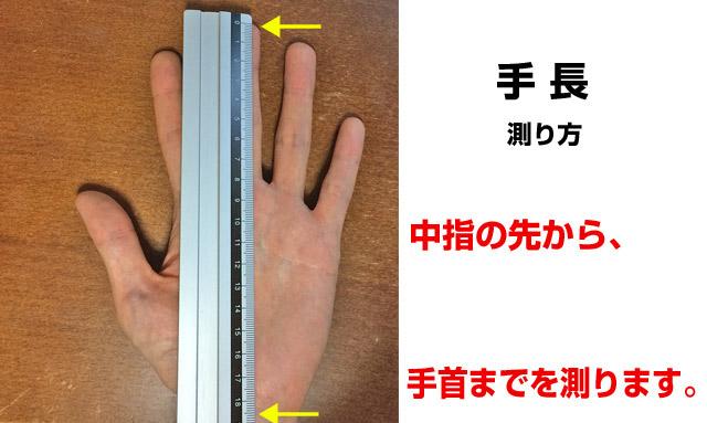 手のサイズの図り方