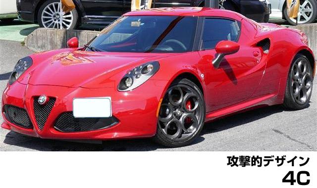 4Cのレーシングカーデザイン