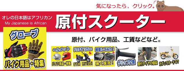 原付スクーターとバイクアイテム