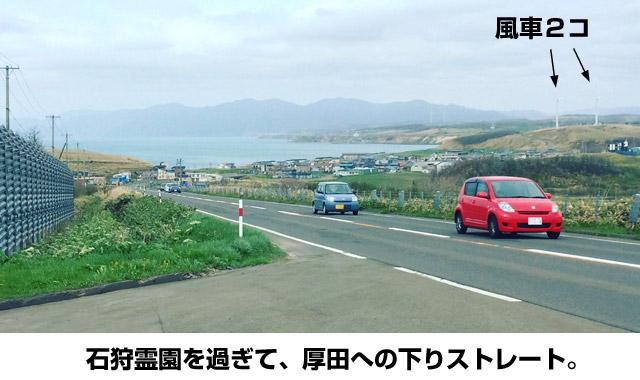 厚田の下りストレート