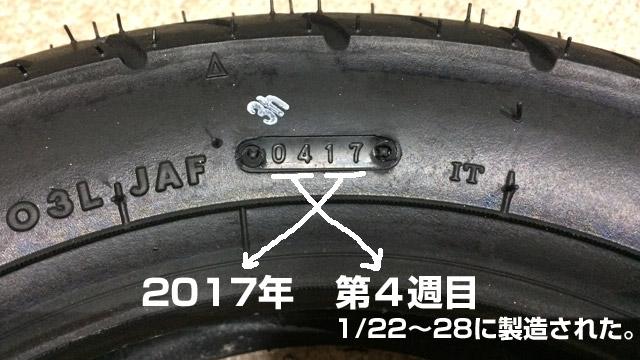 製造年月日は、0417