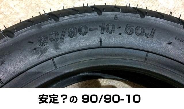 90/90-10 50J