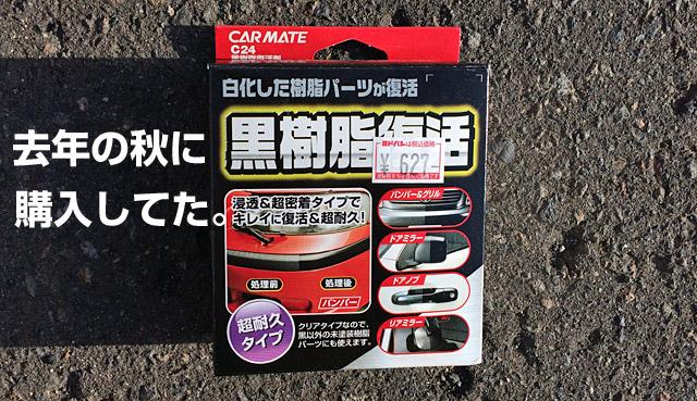 黒樹脂復活C24