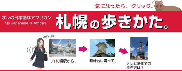 札幌の歩き方