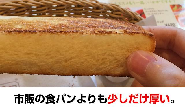 パンは多少厚切り