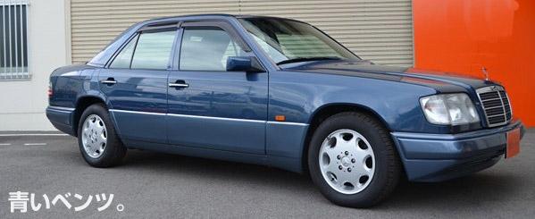 青い旧車ベンツ